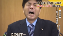 Japanese Politician Gets Busted in Financial Scandal. Holds Press Conference. Bawls Uncon